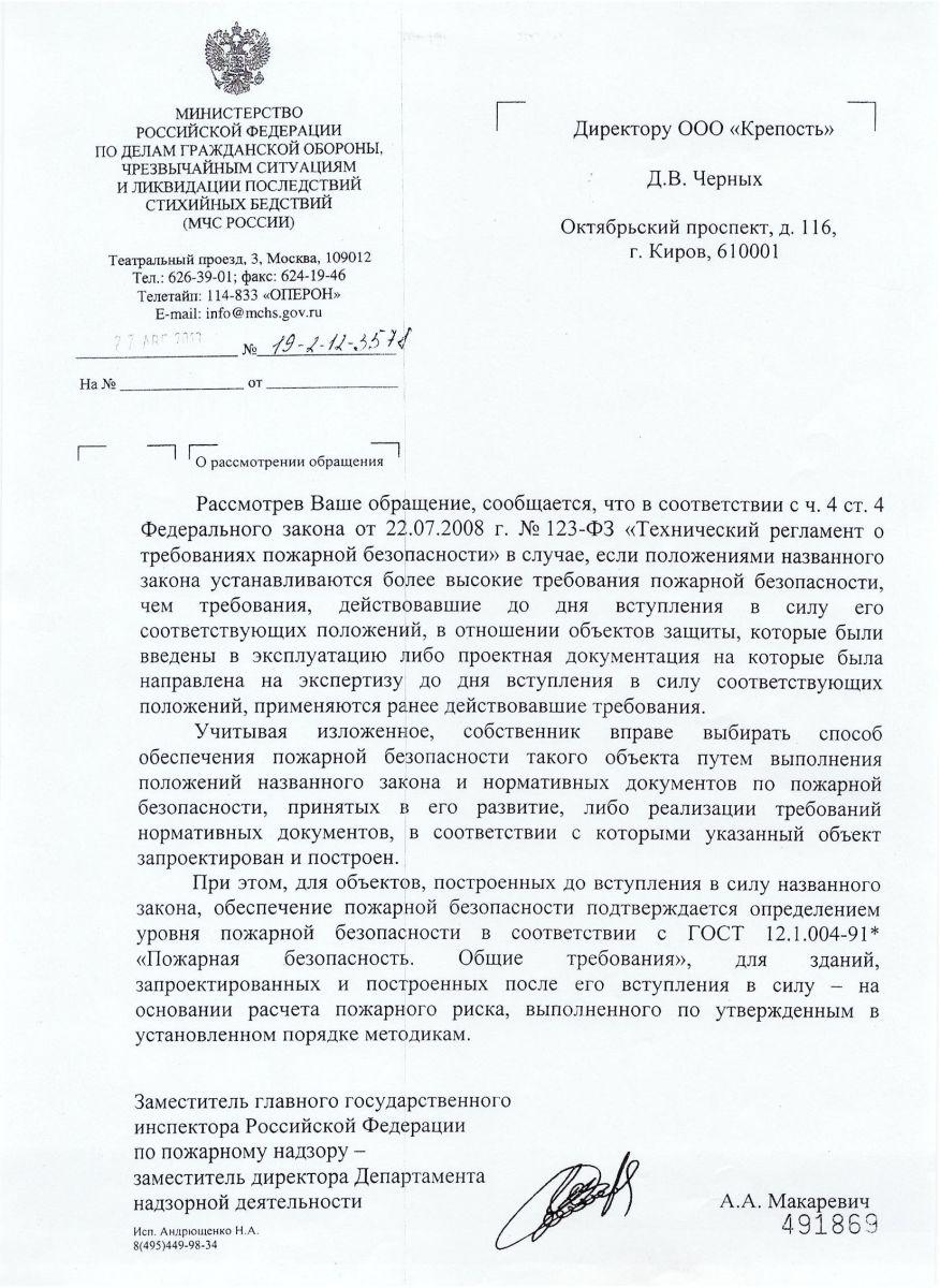 http://www.nsopb.ru/fck_editor_files/files/19-2-12-3578.jpg
