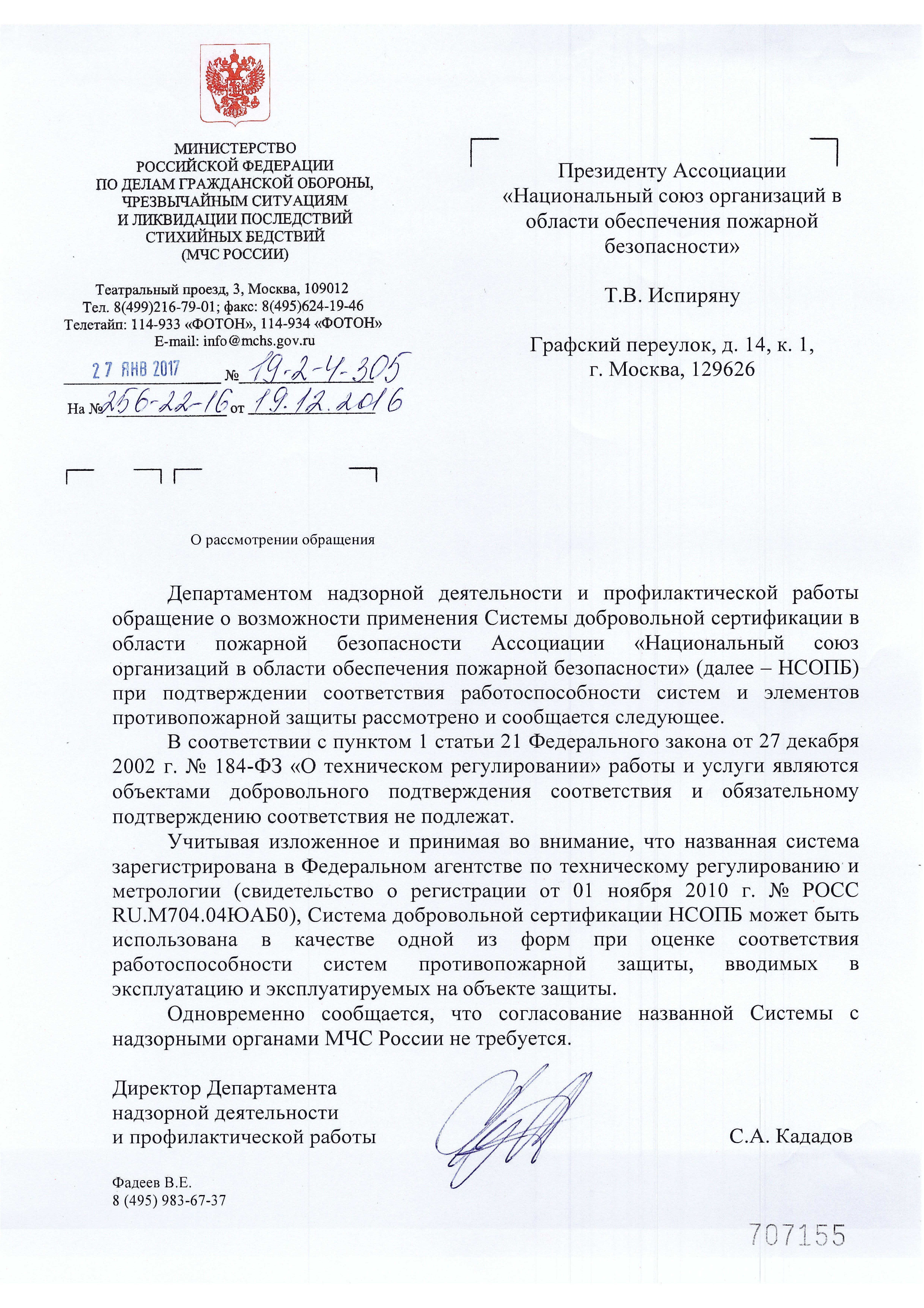 МЧС России, система добровольной сертификации