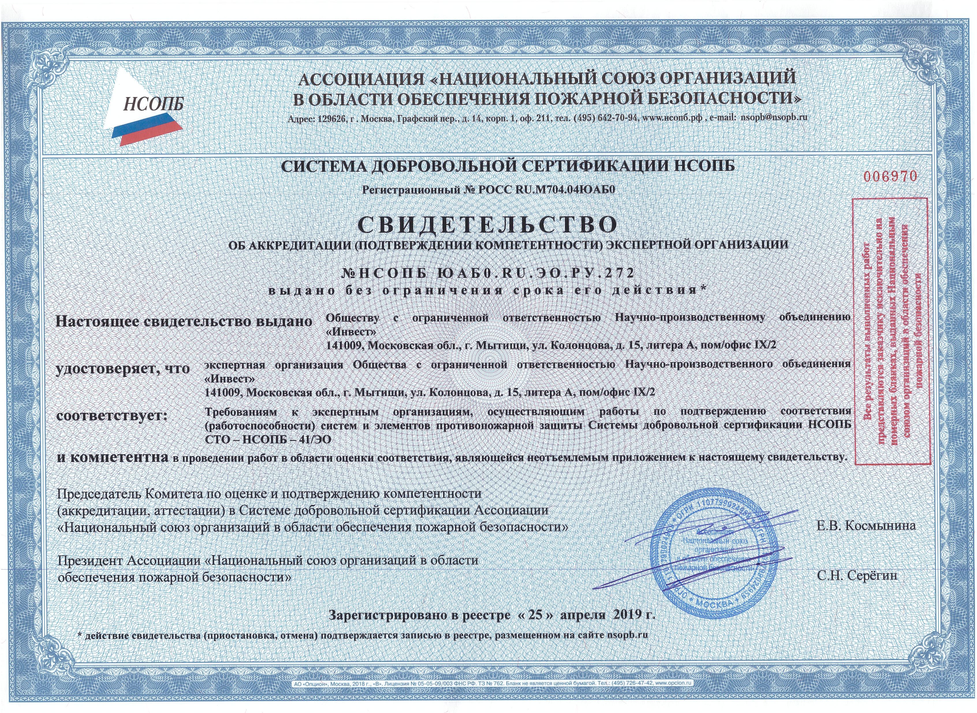 свидетельство об аккредитации в системе нсопб в области пожарной безопасности