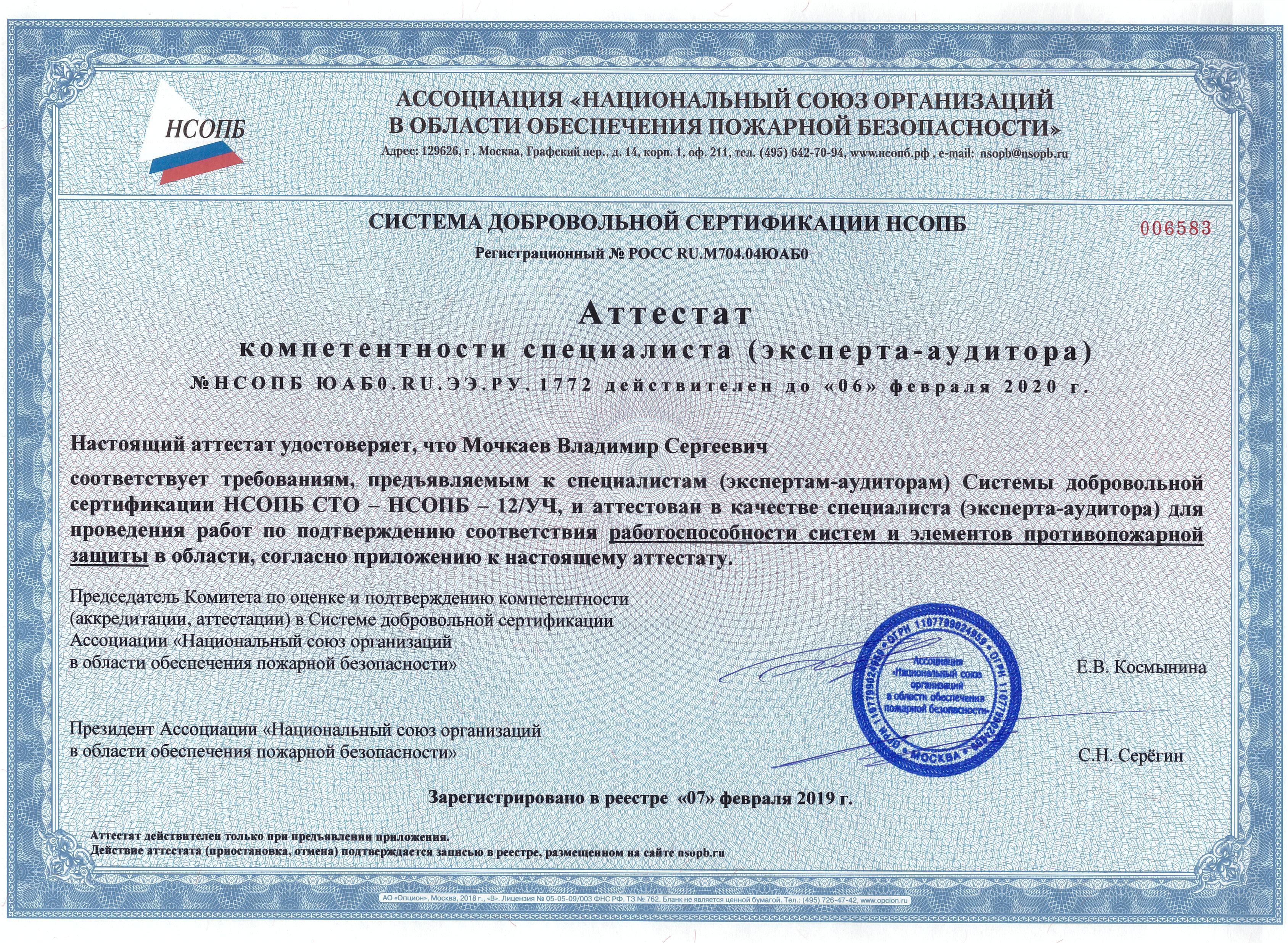 аттестат компетентности эксперта аудитора в системе НСОПБ