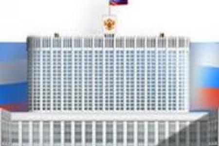 О внесении изменений в постановление Правительства Российской Федерации