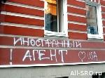Октябрьский райсуд Краснодара: СРО – не иностранный агент