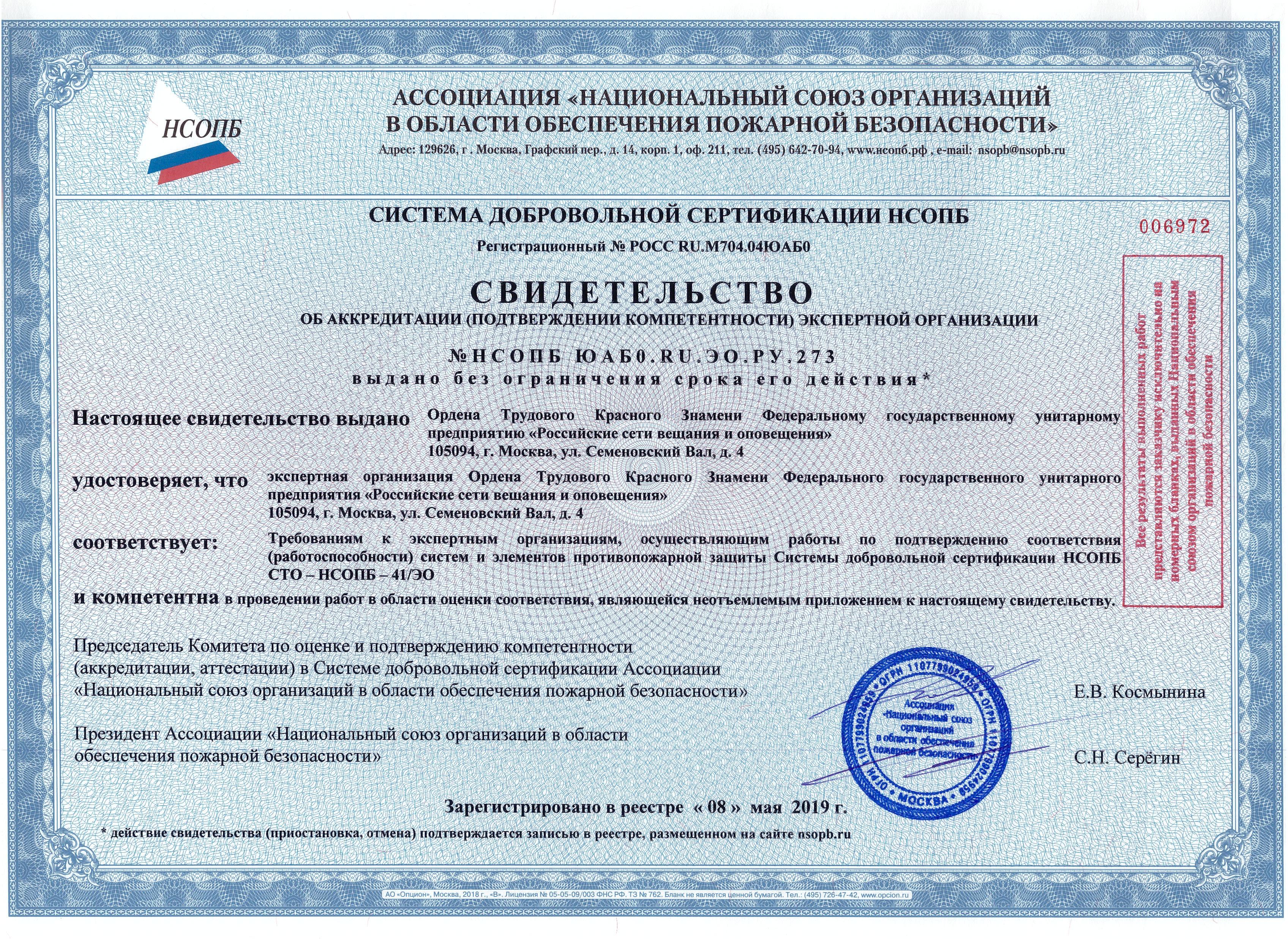 свидетельство об аккредитации в системе НСОПБ